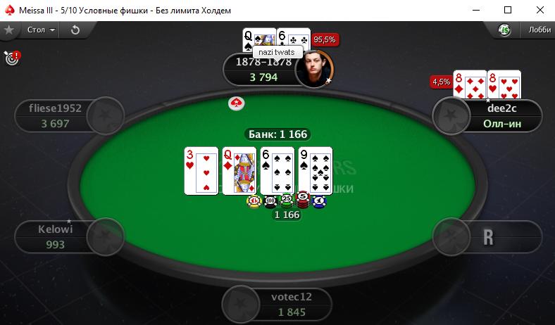 Онлайн покер на фантики игровые автоматы компьютер скачать беспл